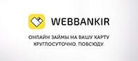 Заем в сервисе Webbankir