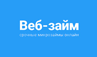 МФО Веб-Займ