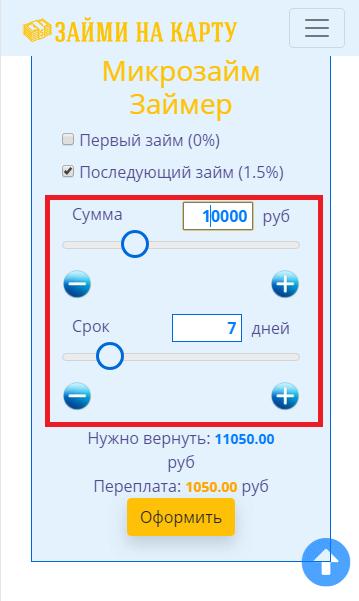 калькулятор займа: выбор суммы и срока кредитования, расчет